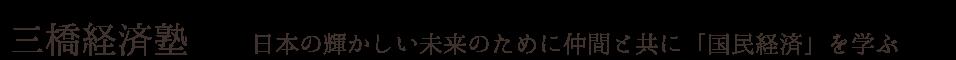 三橋経済塾第七期「経済時事」